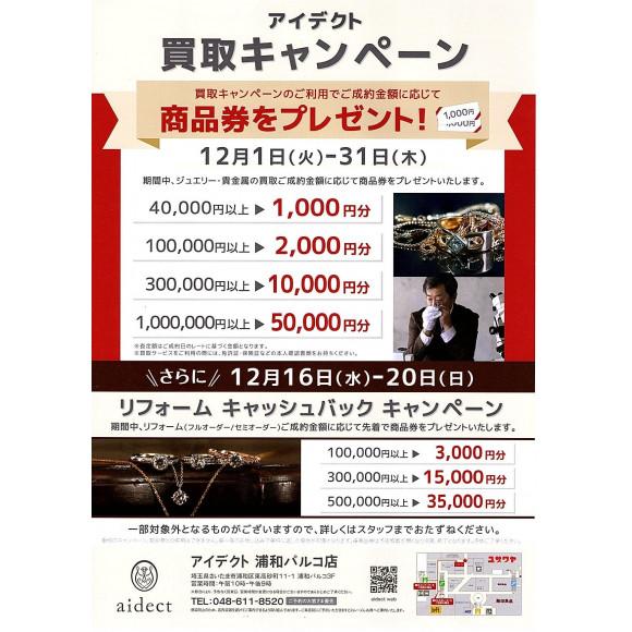 【12月31日まで】買取キャッシュバックキャンペーン