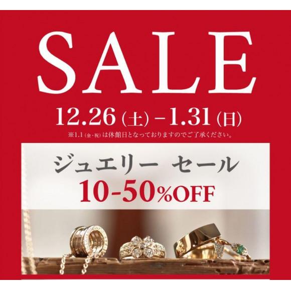 【SALE】リサイクルジュエリーセール【12/26スタート】