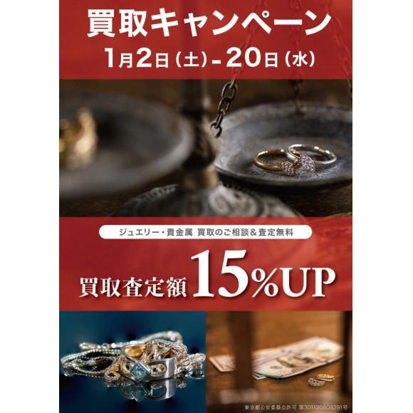 【15%UP】買取キャンペーン【20日まで!】