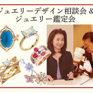 【参加費無料】ジュエリー鑑定会&ジュエリーデザイン相談会開催♪