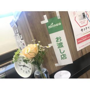 【mineo(マイネオ)のお渡し店はじめました!】