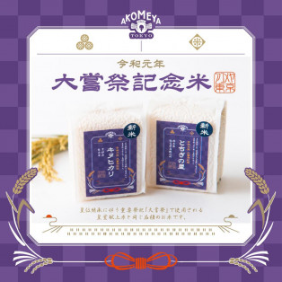 令和元年 大嘗祭記念米 を販売しています!