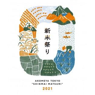 10/15〜  新米祭り、始まります
