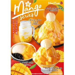 夏の新作メニュー「マンゴーシリーズ」 7月22日より登場!
