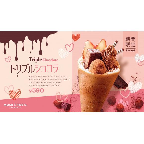 バレンタインまでの期間限定【トリプルショコラクレープ♡】