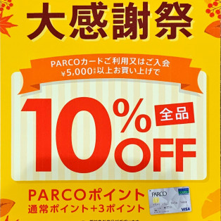PARCOカードお持ちの方必見です(^з^)-☆
