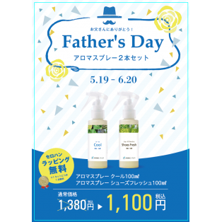 Father's Day~アロマスプレー2本セット~