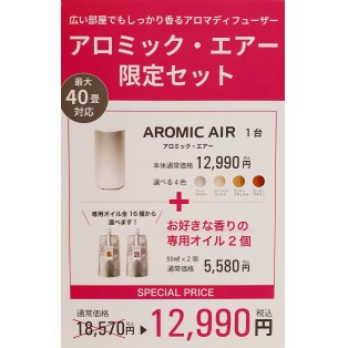 アロマディフューザー【AROMIC AIR】【AROMIC flow】 ~お好きな香りのオイル2個プレゼント~