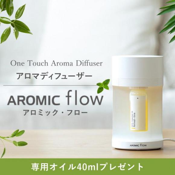 アロマディフューザー アロミック・フロー