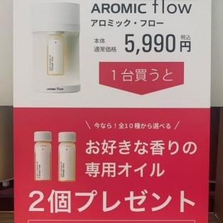 アロマディフューザー【AROMIC flow】~お好きな香りの専用オイル2個プレゼント~