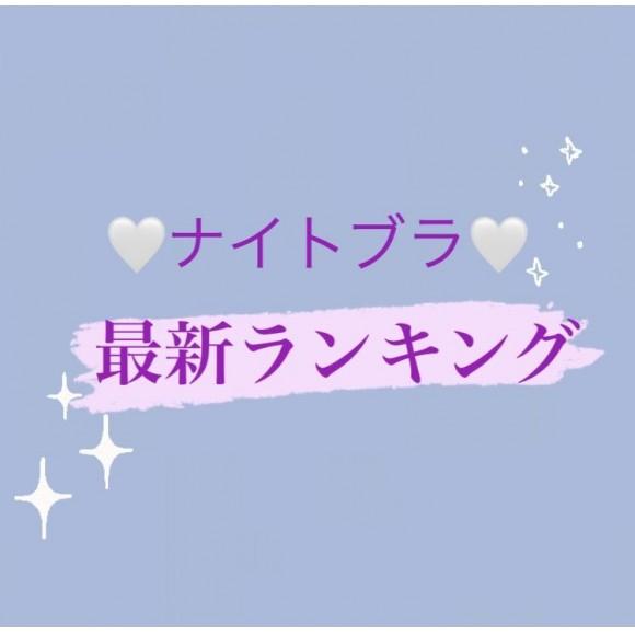 大人気ナイトブラ★最新ランキングベスト3!