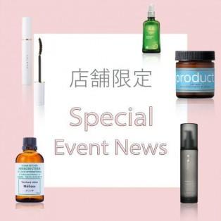 【CosmeKitchen浦和パルコ店限定 カウンセリング会のお知らせ】