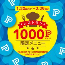 PARCOポイント 1000ポイント限定レストランメニュー