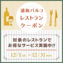 【POCKETPARCO】レストランで使えるお得なサービスクーポン!