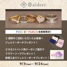 【POCKET PARCO】3Fアイデクト イベント参加・ご成約でノベルティプレゼント!