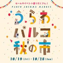 【10月19日(金)より!】浦和パルコ 秋の市開催!