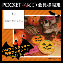 【10/19(金)限定!】秘密のおかしさんハロウィンクッキー 先着プレゼント!