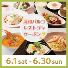 【POCKETPARCO】6月レストランで使えるサービスクーポン!