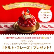 ラ・メゾン アンソレイユターブル パティスリーのクリスマスケーキが当たる!