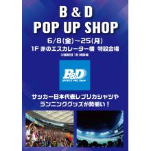 【期間限定ショップのお知らせ】B&D POP-UP SHOP