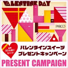 【POCKET PARCO】バレンタインスイーツ応募抽選開催中!