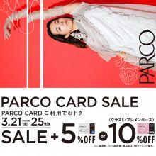 PARCO CARD SALE開催!