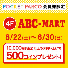 【POCKET PARCO】2F ABCマート 10,000円以上お買上げで500コインプレゼント!