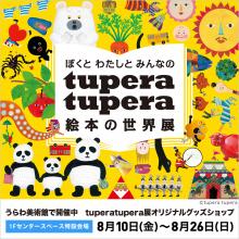 【期間限定ショップのお知らせ】tupera tupera