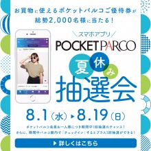 【POCKET PARCO】夏休み抽選会