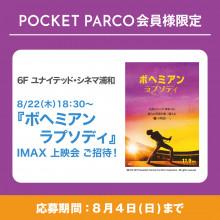 一夜限りのリバイバル上映!『ボヘミアンラプソディ』IMAX上映会ご招待券が当たる!応募抽選開催中!