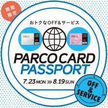 <PARCOカード>ご利用・ご入会でおトクな「パルコカードパスポート」スタート!