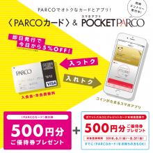 【POCKET PARCO】初回クレジットカード登録で500円分優待券