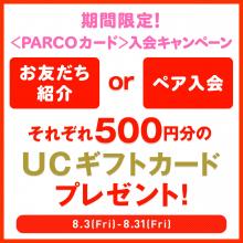 <PARCOカード>お友だち紹介・ペア入会キャンペーン!