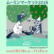 【予告】「ムーミンマーケット2018」開催!