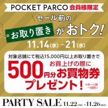 PARTY SALE前のお取り置きがおトク!500円分お買物券プレゼント