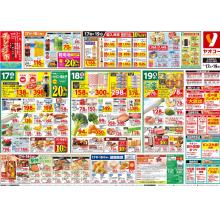 B1F ヤオコー1周年!店舗限定特価販売