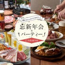 【レストラン&カフェ】忘新年会&パーティーご予約承り中!