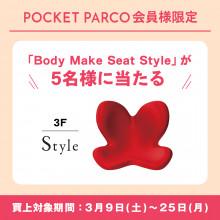 【POCKETPARCO】3F スタイル『Body Make Seat Style』が当たる!