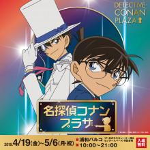 「名探偵コナンプラザ」期間限定オープン!