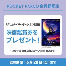 POCKETPARCO 6F ユナイテッド・シネマ浦和 映画鑑賞券が当たる!応募抽選