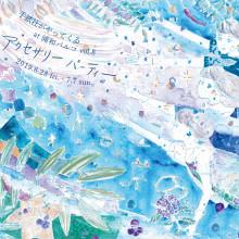手紙社がやってくる at 浦和パルコ vol.8 「アクセサリーパーティー」