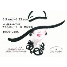 【期間限定ショップのお知らせ】2nd Market