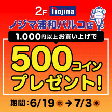 【POCKET PARCO】2F ノジマ 1,000円以上お買上げで500コインプレゼント!