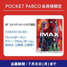 『スパイダーマン:ファー・フロム・ホーム』IMAX上映会ご招待券が当たる!応募抽選開催中!