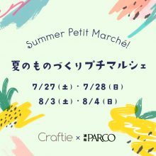 Craftie×浦和PARCO「夏のものづくりプチマルシェ」開催!