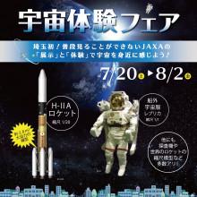「宇宙体験フェア」開催!