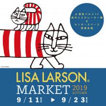「LISA LARSON MARKET 2019」開催!