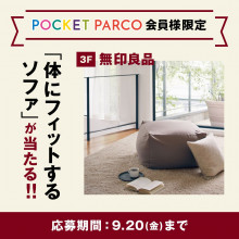 【POCKET PARCO】無印良品「体にフィットするソファ」が当たる!応募抽選