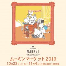 「ムーミンマーケット 2019」開催!