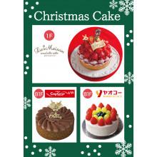 浦和パルコのクリスマスケーキ